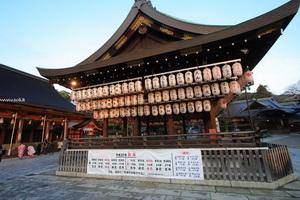 Kijotas, Japonija